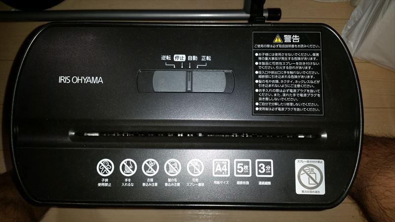 アイリスオーヤマ 電動シュレッダー P5GC カバー