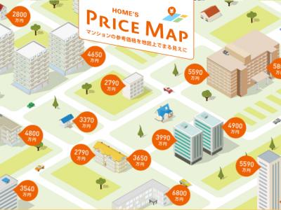 中古マンションの検索性向上 【ホームズプライスマップ(HOME'Sプライスマップ)】 ~不動産市場の可視化・透明化になるか~