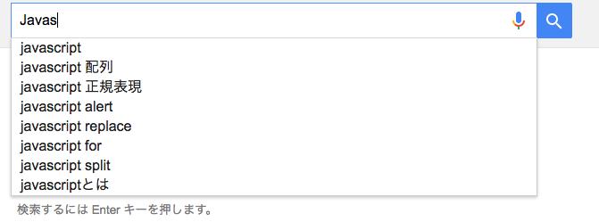 google検索 JavaScrpipt 非同期処理(ajax)