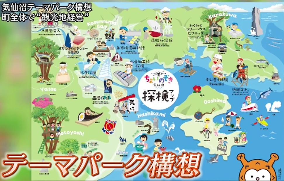 気仙沼テーマパーク