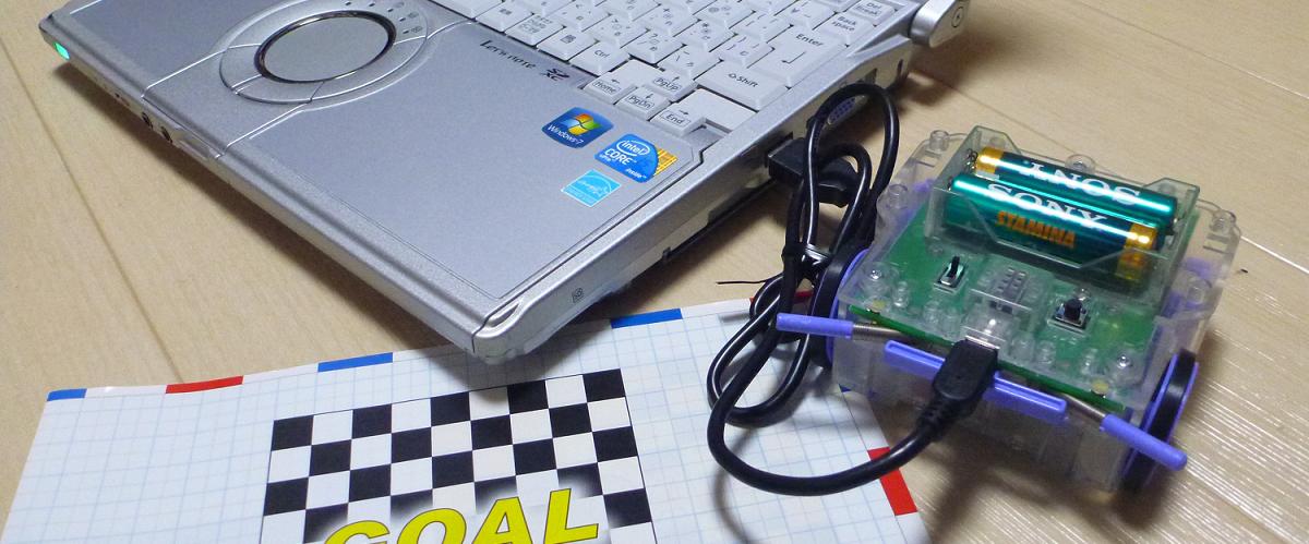 自動車ロボット制御プログラミング体験教室