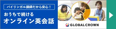 子供向けオンライン英会話「GLOBAL CROWN」無料体験レッスン
