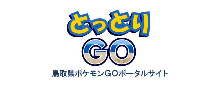 とっとりGO-鳥取県ポケモンGOポータルサイト-
