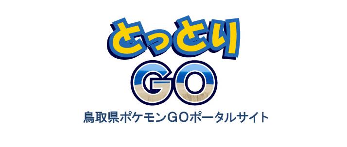 とっとりGO-鳥取県ポケモンGOポータルサイト-