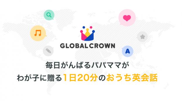 【評判・口コミ】子供向けオンライン英会話「GLOBAL CROWN」の体験記~女の子 6歳(小学校1年生)~