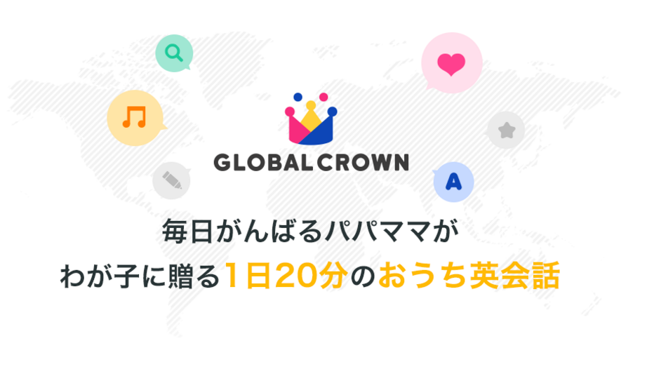 子供向けオンライン英会話教室「GLOBAL CROWN」