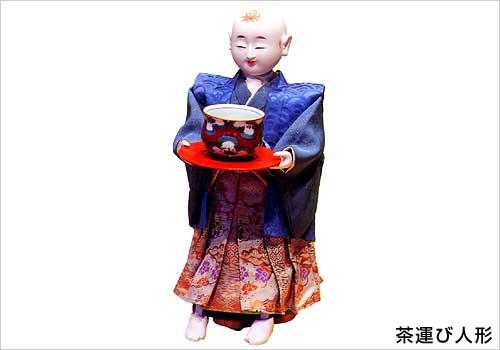 茶運び人形