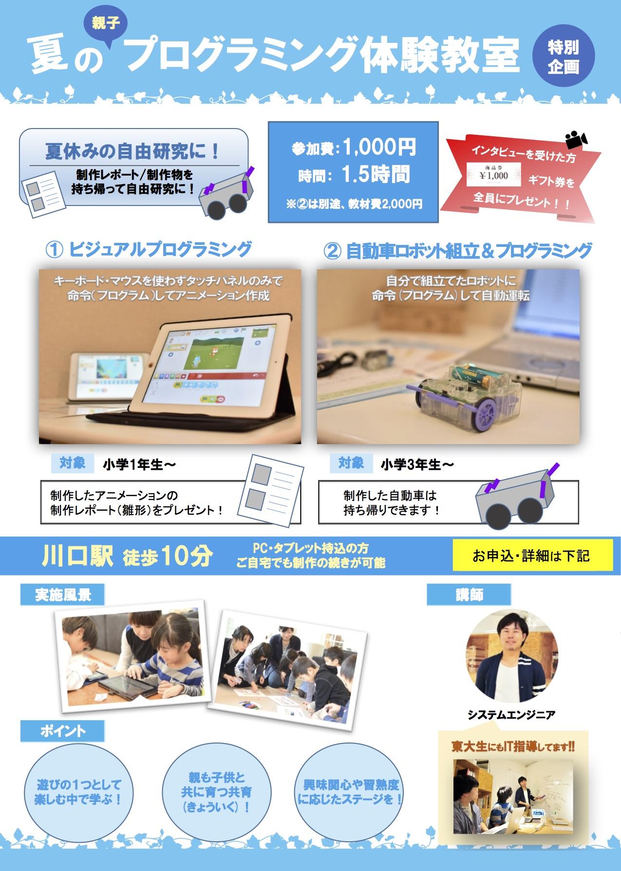 【夏休みの自由研究に!】親子プログラミング体験教室〜夏の特別企画〜