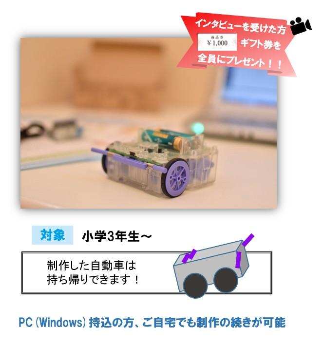 自動車プログラミングアイキャッチ2