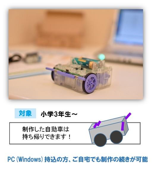 自動車ロボットプログラミングアイキャッチ3